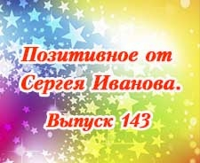 Позитивное от Сергея Иванова. Выпуск 143