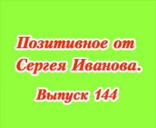 Позитивное от Сергея Иванова. Выпуск 144