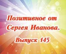 Позитивное от Сергея Иванова. Выпуск 145
