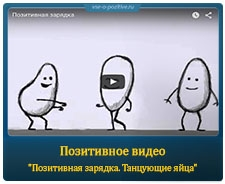 Позитивное видео