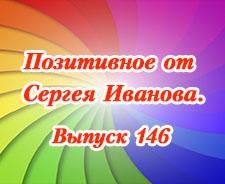 Позитивное от Сергея Иванова. Выпуск 146