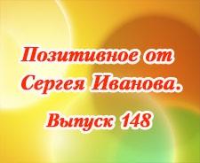 Позитивное от Сергея Иванова. Выпуск 148