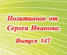 Позитивное от Сергея Иванова. Выпуск 147
