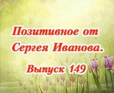 Позитивное от Сергея Иванова. Выпуск 149