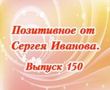Позитивное от Сергея Иванова. Выпуск 150