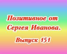 Позитивное от Сергея Иванова. Выпуск 151