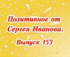 Позитивное от Сергея Иванова. Выпуск 153