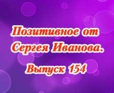 Позитивное от Сергея Иванова. Выпуск 154