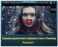 Создание реалистичного падающего снега в Photoshop