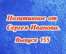 Позитивное от Сергея Иванова. Выпуск 155