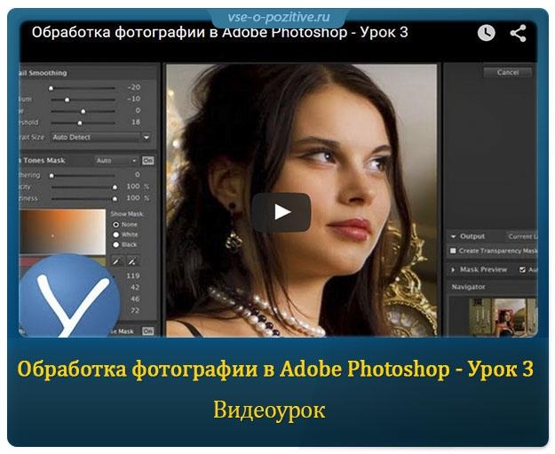 Обработка фотографии в Adobe Photoshop - Урок 3