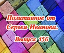 Позитивное от Сергея Иванова. Выпуск 156