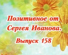 Позитивное от Сергея Иванова. Выпуск 158