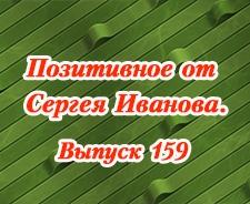 Позитивное от Сергея Иванова. Выпуск 159