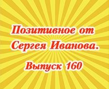 Позитивное от Сергея Иванова. Выпуск 160