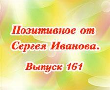 Позитивное от Сергея Иванова. Выпуск 161