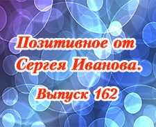 Позитивное от Сергея Иванова. Выпуск 162