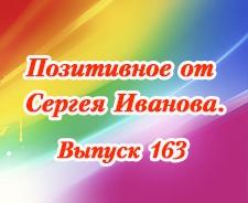 Позитивное от Сергея Иванова. Выпуск 163