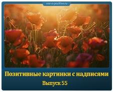 Позитивные картинки с надписями. Выпуск 55