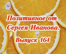 Позитивное от Сергея Иванова. Выпуск 164
