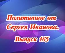 Позитивное от Сергея Иванова. Выпуск 165
