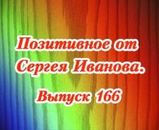 Позитивное от Сергея Иванова. Выпуск 166