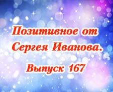 Позитивное от Сергея Иванова. Выпуск 167