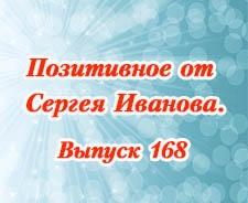 Позитивное от Сергея Иванова. Выпуск 168
