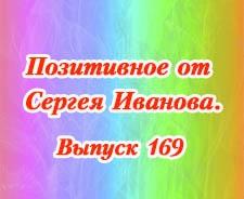 Позитивное от Сергея Иванова. Выпуск 169
