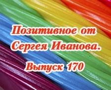 Позитивное от Сергея Иванова. Выпуск 170