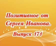 Позитивное от Сергея Иванова. Выпуск 171