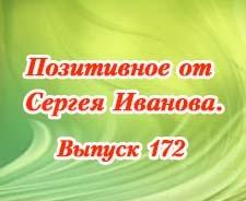 Позитивное от Сергея Иванова. Выпуск 172