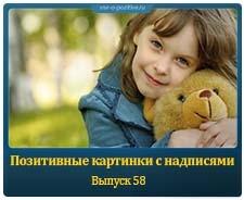 Позитивные картинки с надписями. Выпуск 58