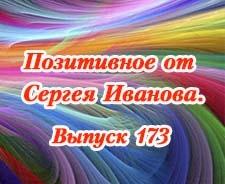Позитивное от Сергея Иванова. Выпуск 173