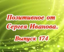 Позитивное от Сергея Иванова. Выпуск 174