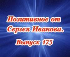 Позитивное от Сергея Иванова. Выпуск 175