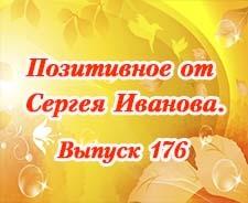 Позитивное от Сергея Иванова. Выпуск 176