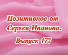 Позитивное от Сергея Иванова. Выпуск 177