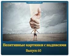 Позитивные картинки с надписями. Выпуск 60