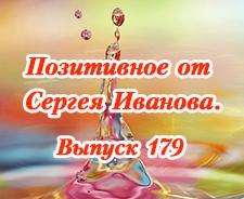 Позитивное от Сергея Иванова. Выпуск 179