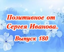 Позитивное от Сергея Иванова. Выпуск 180