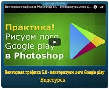 Векторная графика 5.0 - векторизуем лого Google play