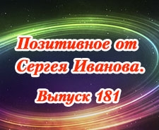 Позитивное от Сергея Иванова. Выпуск 181