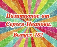 Позитивное от Сергея Иванова. Выпуск 182