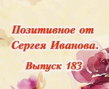 Позитивное от Сергея Иванова. Выпуск 183