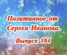 Позитивное от Сергея Иванова. Выпуск 184