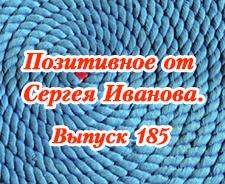 Позитивное от Сергея Иванова. Выпуск 185