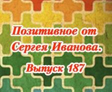 Позитивное от Сергея Иванова. Выпуск 187