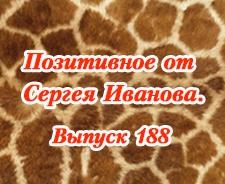 Позитивное от Сергея Иванова. Выпуск 188