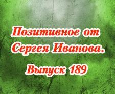 Позитивное от Сергея Иванова. Выпуск 189
